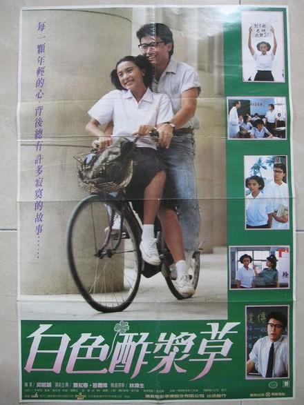 白色酢浆草 1987.HD720P 迅雷下载