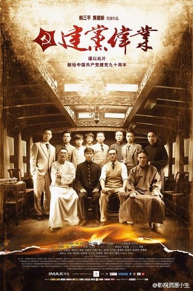 2011历史剧情《建党伟业》BD1080P.国语中字