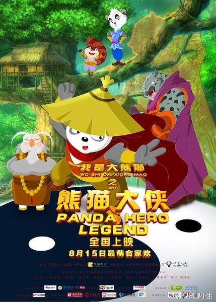 我是大熊猫之熊猫大侠 2015.HD720P 迅雷下载