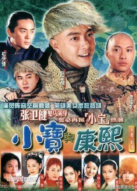 鹿鼎记(张卫健版)全集 2001.HD720P 迅雷下载