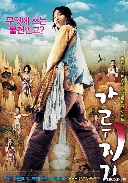 2008韩国限制级喜剧《猛男诞生记》.BD720P.韩语中字