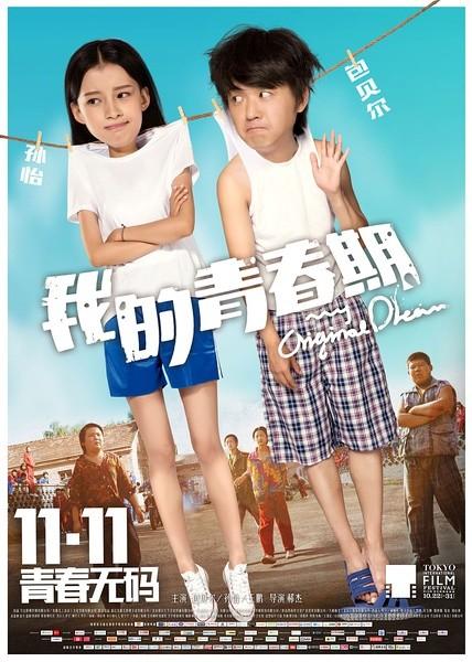 2015包贝尔孙怡爱情《我的青春期》导演剪辑版.HD1080P.国语中字