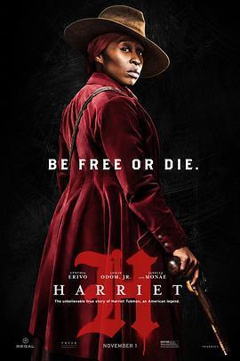 哈丽特 Harriet