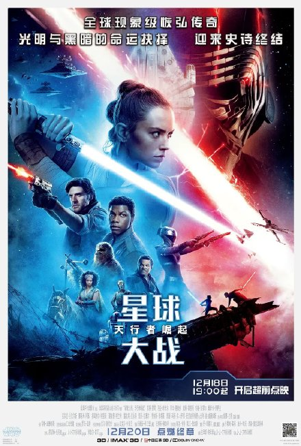 星球大战9:天行者崛起 Star Wars: The Rise of Skywalker