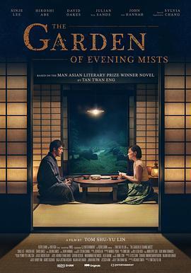 夕雾花园 The Garden of Evening Mists