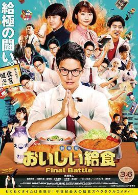 美味的校餐 劇場版 劇場版 おいしい給食 Final Battle