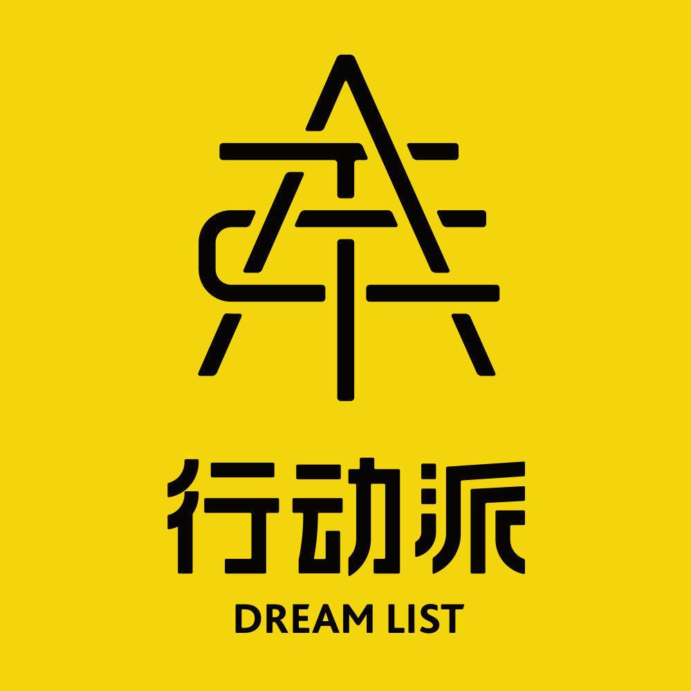 行动派DreamList