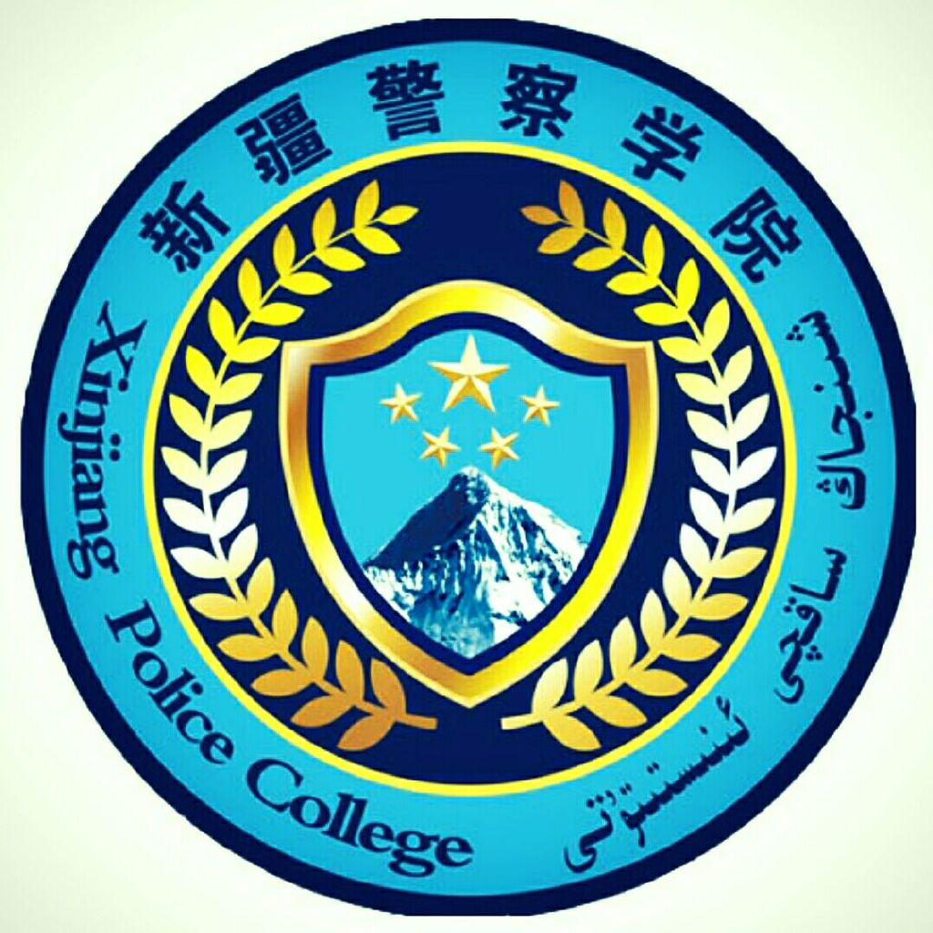 新疆警察学院校徽校标