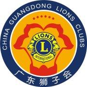 广东狮子会