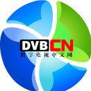 DVBCN数字电视中文网