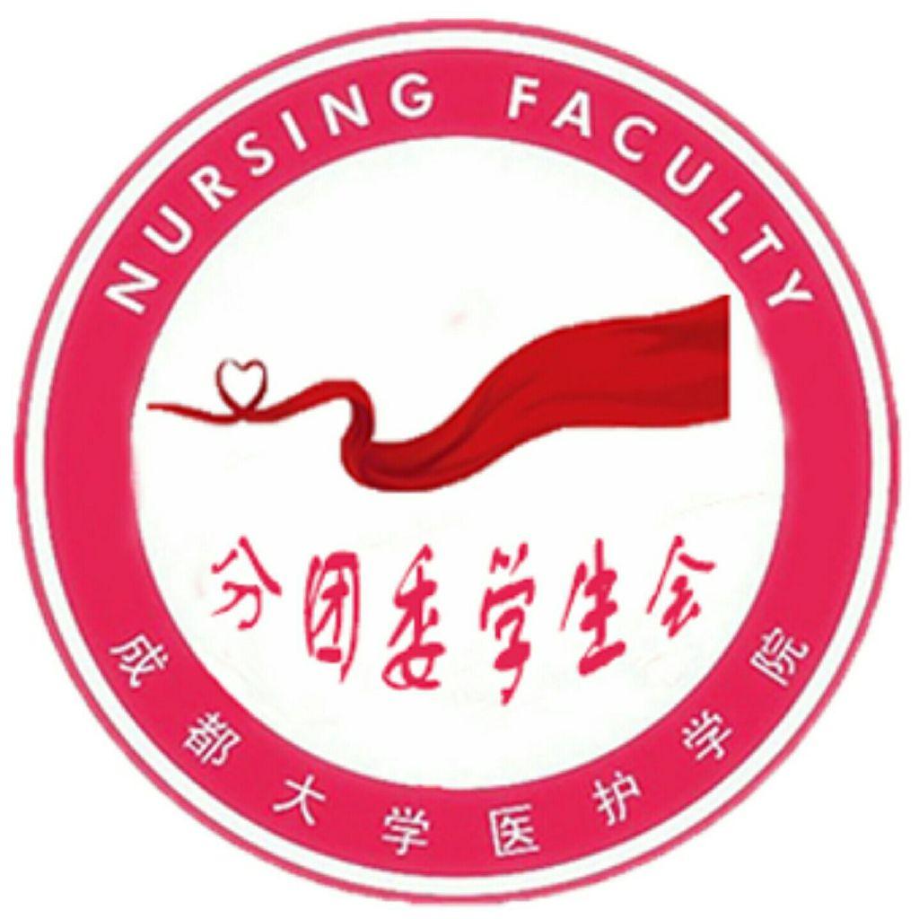 成都大学医学院分团委学生会