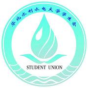 华北水利水电大学学生会