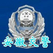 安徽公安交警在线