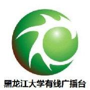 黑龙江大学有线广播