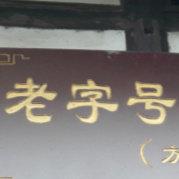 hebgaoxiang