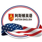 中美合作济南阿斯顿英语培训学校