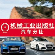 机械工业出版社汽车分社