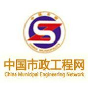 中国市政工程网