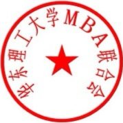 华东理工MBA联合会