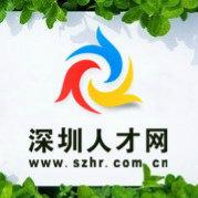 深圳人才网_SZHR