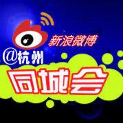 杭州同城会