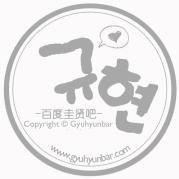 圭贤吧_GyuhyunBar