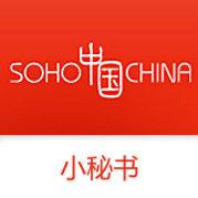 SOHO中国小秘书