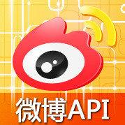 微博API