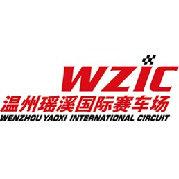 温州瑶溪国际赛车场