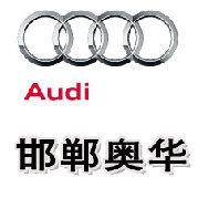 广汇河北邯郸奥华Audi
