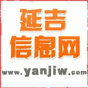 延吉信息网