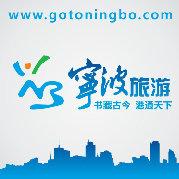 宁波旅游局