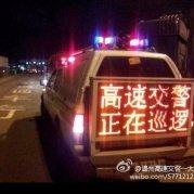 温州高速交警一大队
