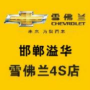 邯郸溢华雪佛兰4S店-ChevyT8