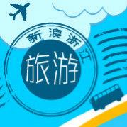 新浪浙江旅遊