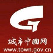 城市中国网