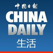 中国日报-生活