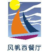 广州风帆西餐厅