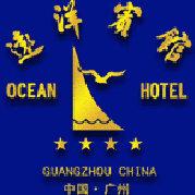 廣州遠洋賓館銷售部