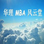 华理MBA风云堂