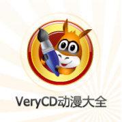 VeryCD动漫大全