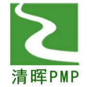 清晖PMP无锡中心
