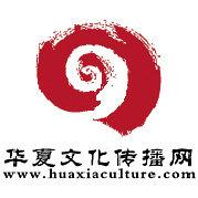 华夏文化传播网