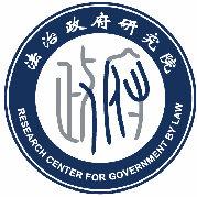 中国政法大学法治政府研究院