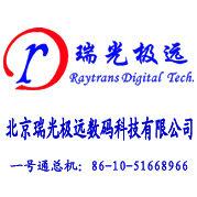 北京瑞光极远数码科技有限公司