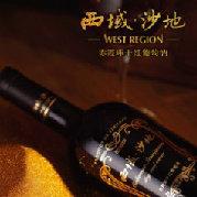 西域葡萄酒