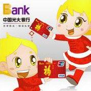 光大银行重庆分行信用卡中心