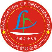 中石大华东社团联合会