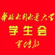 华水校学生会宣传-部