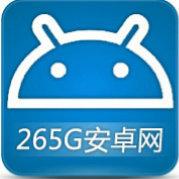 265G安卓网